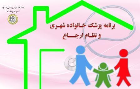 پزشک خانواده  و نظام ارجاع