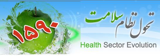 تحول  نظام سلامت